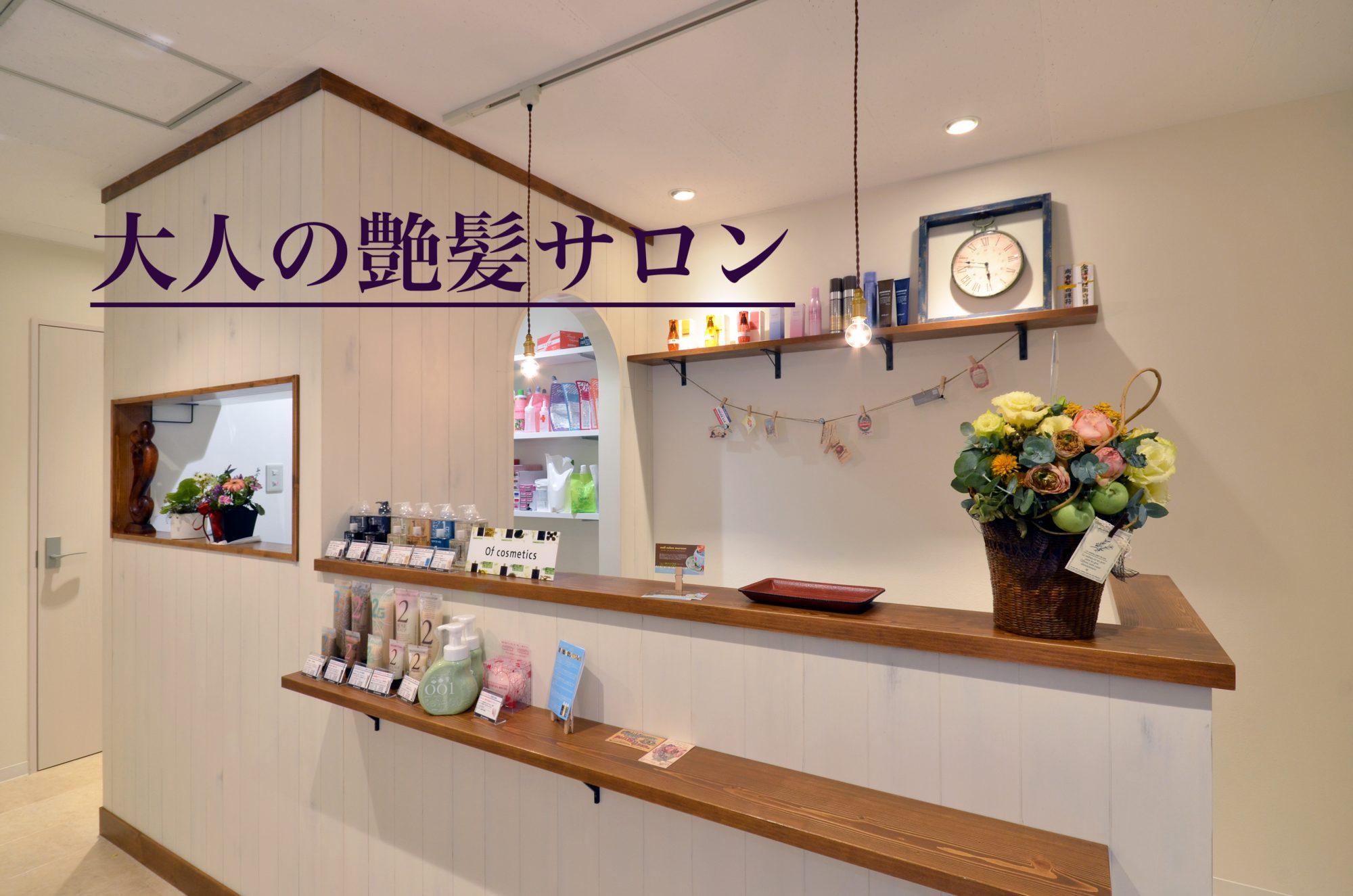 金沢,野々市で縮毛矯正パーマが人気の美容室Lunetta(ルネッタ)公式サイト